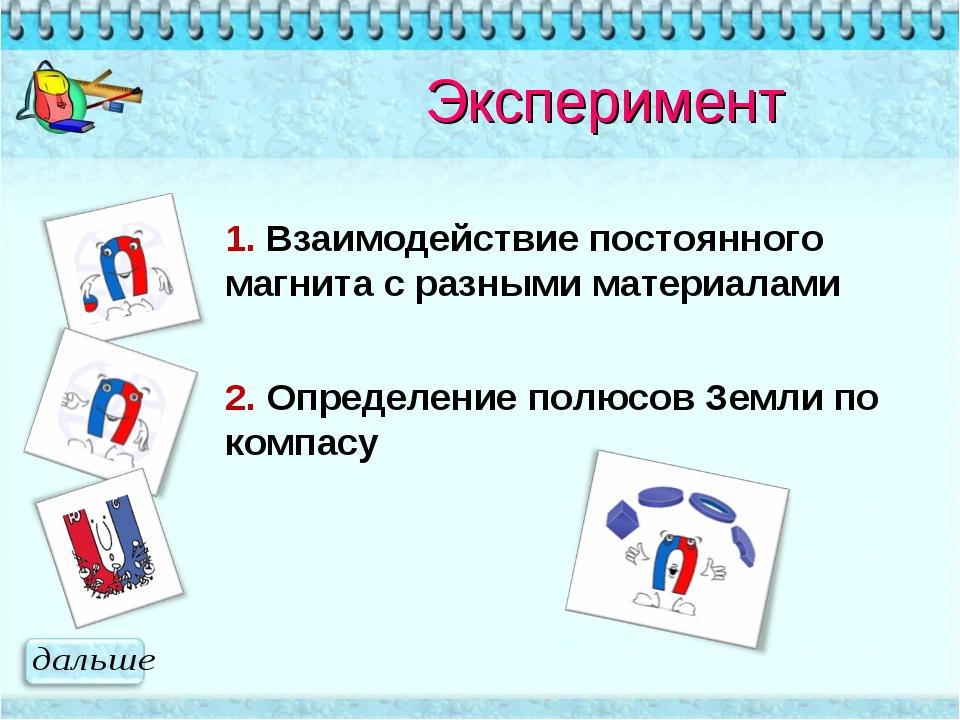 1. Взаимодействие постоянного магнита с разными материалами 2. Определение по...