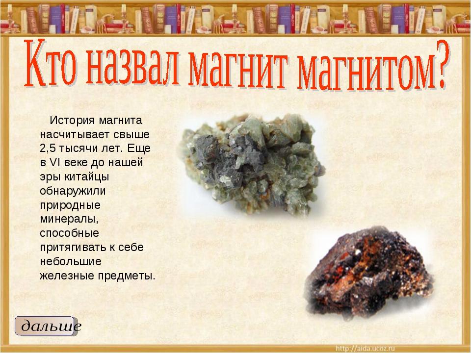 История магнита насчитывает свыше 2,5 тысячи лет. Еще в VI веке до нашей эры...