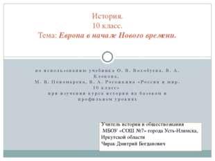 по использованию учебника О.В.Волобуева, В. А. Клокова, М. В. Пономарева, В