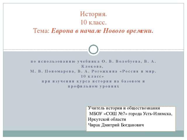 по использованию учебника О.В.Волобуева, В. А. Клокова, М. В. Пономарева, В...