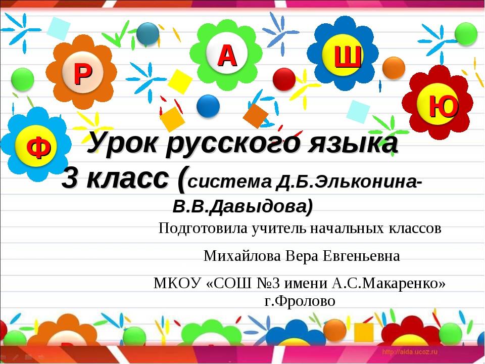 Урок русского языка 3 класс (система Д.Б.Эльконина-В.В.Давыдова) Подготовила...