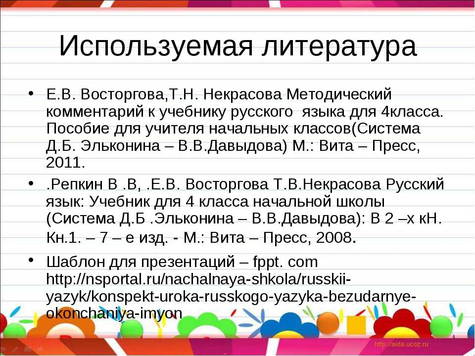 Используемая литература Е.В. Восторгова,Т.Н. Некрасова Методический комментар...