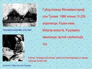 Габдуллаҗан Мөхәммәтгариф улы Тукаев 1886 елның 13 (26) апрелендә, Казан өязе
