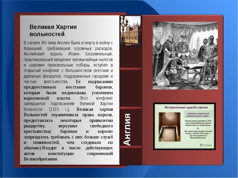 Сословные Привилегий В Великой Хартии Вольностей Шпаргалка