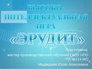Подготовила: мастер производственного обучения ГБОУ НПО ПЛ №114 МО Медведева