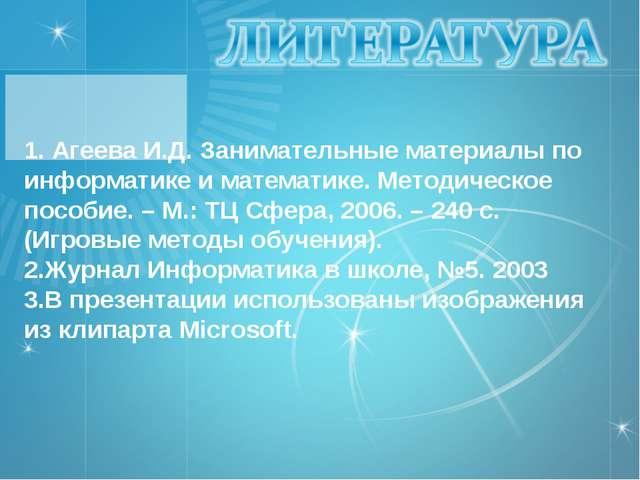1. Агеева И.Д. Занимательные материалы по информатике и математике. Методичес...