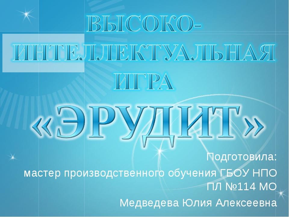 Подготовила: мастер производственного обучения ГБОУ НПО ПЛ №114 МО Медведева...