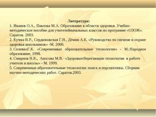 Литература: 1. Иванов О.А., Павлова М.А. Образование в области здоровья. Учеб