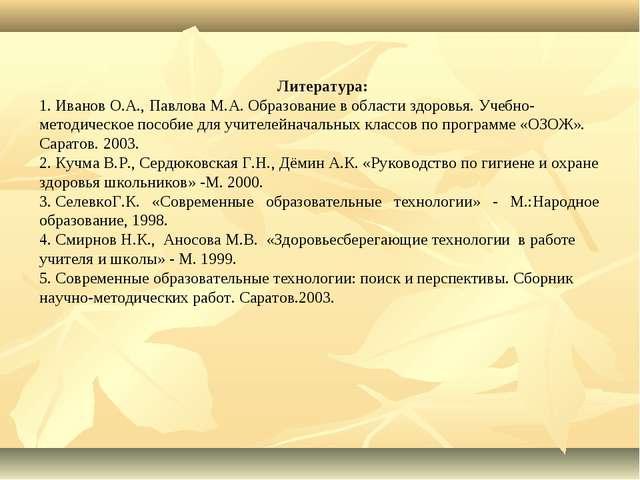 Литература: 1. Иванов О.А., Павлова М.А. Образование в области здоровья. Учеб...