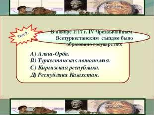 А) Алаш-Орда. В) Туркестанская автономия. С) Киргизская республика. Д) Респ