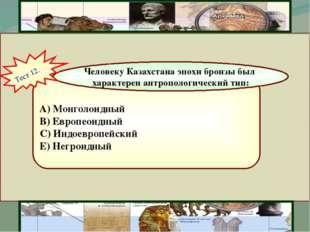 A) Монголоидный  B) Европеоидный  C) Индоевропейский  E) Негроидный Чел