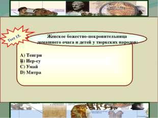 5  A) Тенгри  B) Иер-су  C) Умай  D) Митра Женское божество-покровительн