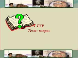 В 50-х-80-х годах, огромным успехом советской и казахстанской науки стало осу