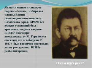 """Стало принятие в сентябре 1989 г. """"Закона о языках"""", объявляющего казахский"""