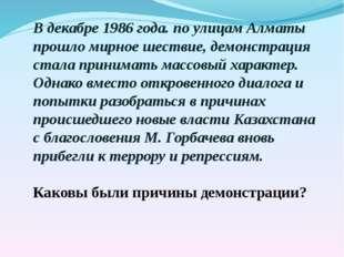 «О переименовании города Акмолы –столицы Республики Казахстан в город Астана