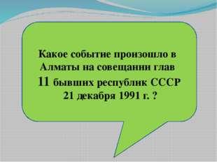 О переносе столицы республики в город Алма-Ату
