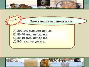 А) 200-140 тыс. лет до н.э. В) 80-40 тыс. лет до н.э. С) 30-10 тыс. лет до н