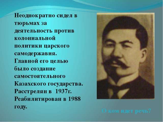 В феврале 1989 г. по инициативе О. Сулейменова