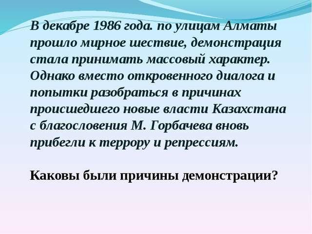 «О переименовании города Акмолы –столицы Республики Казахстан в город Астана...