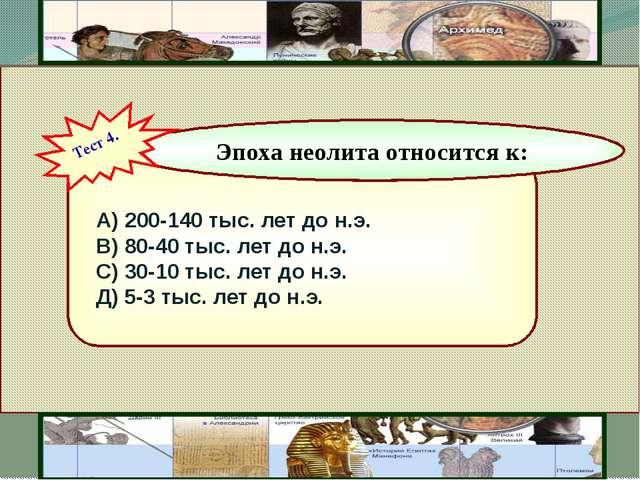 А) 200-140 тыс. лет до н.э. В) 80-40 тыс. лет до н.э. С) 30-10 тыс. лет до н...
