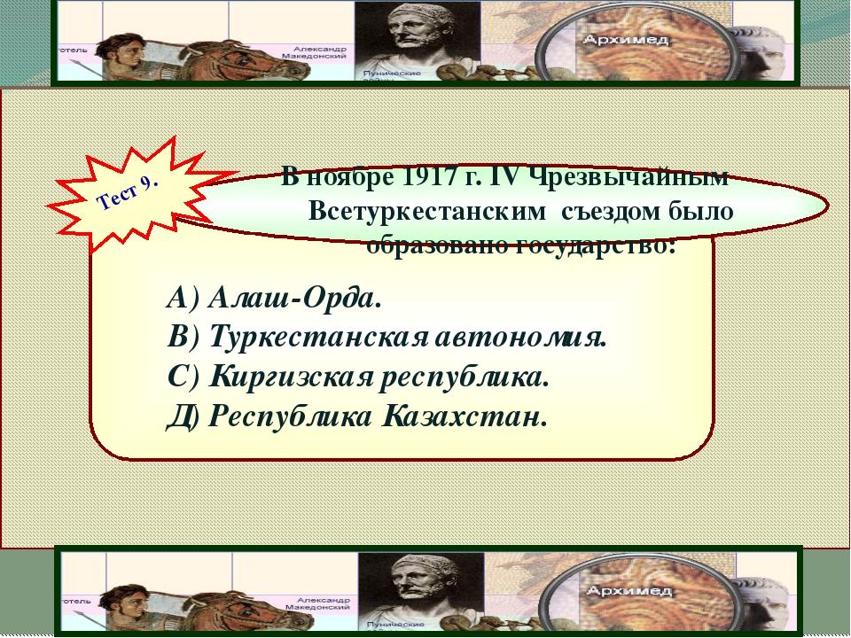 А) Алаш-Орда. В) Туркестанская автономия. С) Киргизская республика. Д) Респ...
