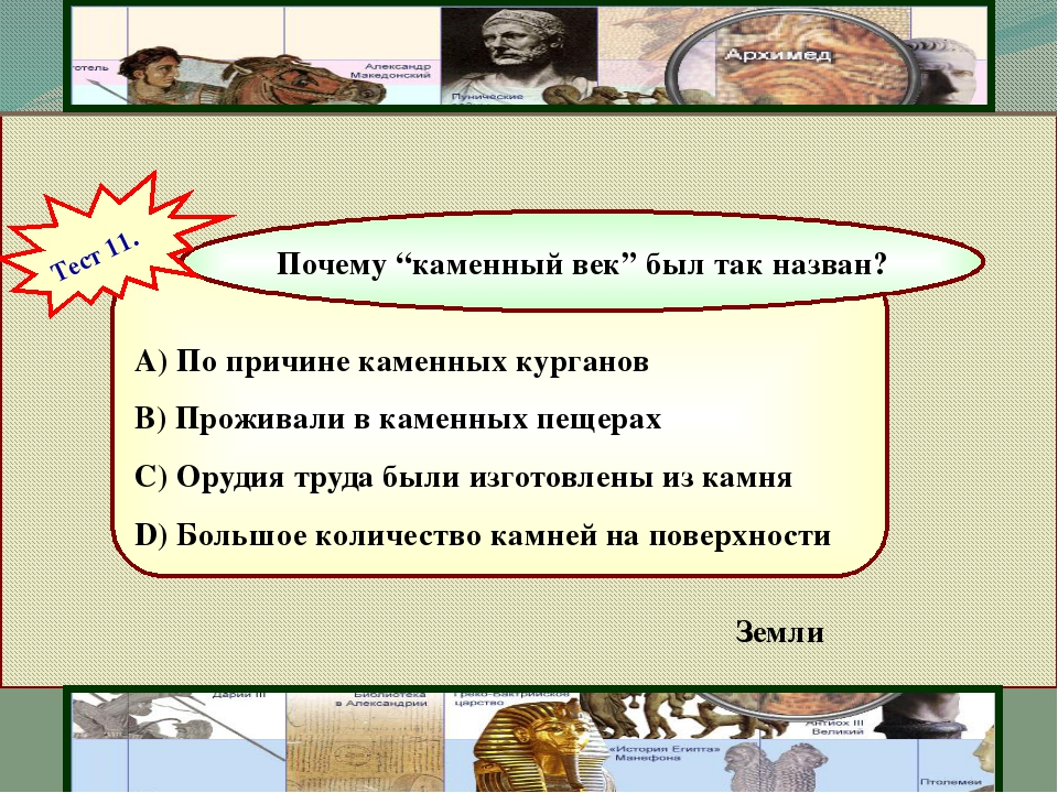 A) По причине каменных курганов  B) Проживали в каменных пещерах  C) Ору...