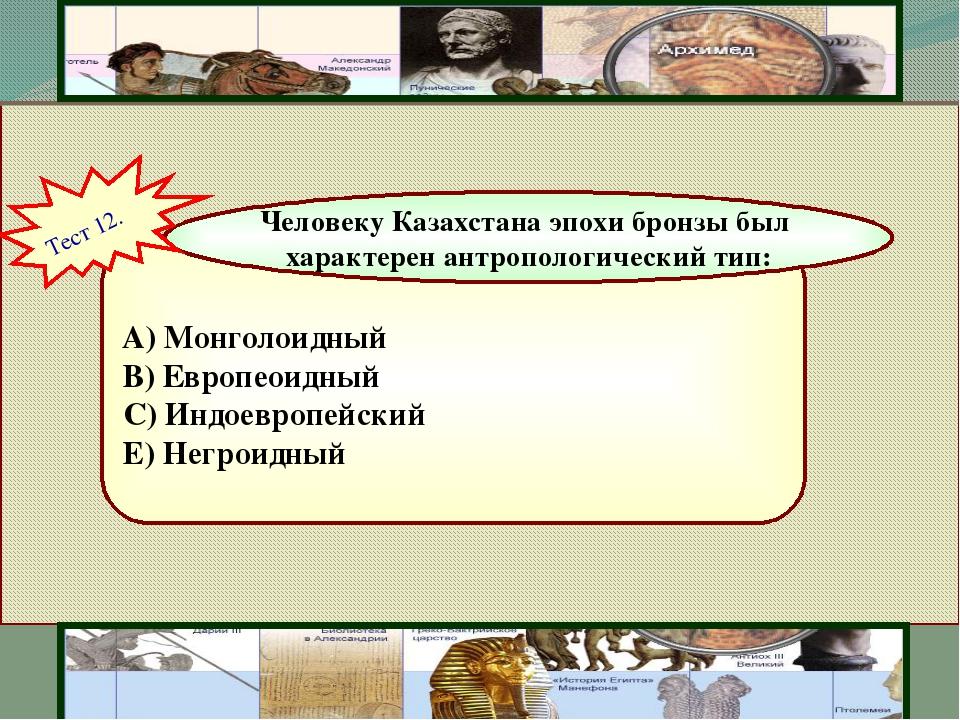 A) Монголоидный  B) Европеоидный  C) Индоевропейский  E) Негроидный Чел...