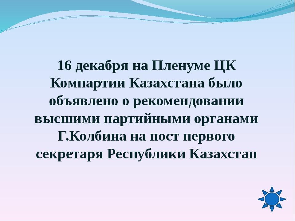 Оренбург- первая столица Казахстана