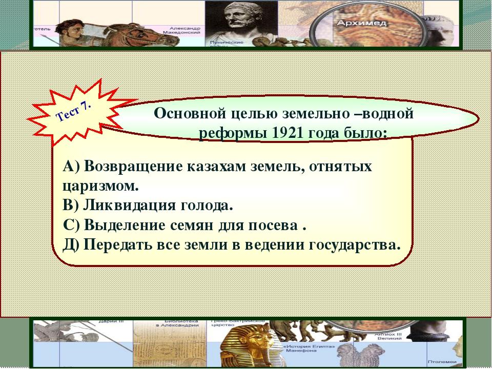 А) Возвращение казахам земель, отнятых царизмом. В) Ликвидация голода. С) Вы...