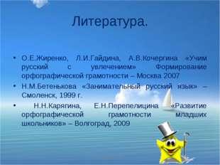 Литература.  О.Е.Жиренко, Л.И.Гайдина, А.В.Кочергина «Учим русский с увлечен