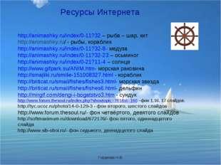 Ресурсы Интернета http://animashky.ru/index/0-11?32 – рыба – шар, кит http://