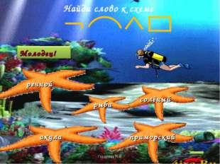 Найди слово к схеме речной солёный рыба акула приморский Гордеева Н.В. Гордее