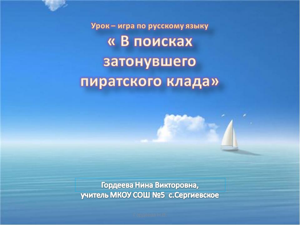 Гордеева Н.В. Гордеева Н.В.