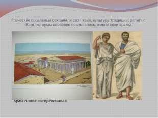 Греческие поселенцы сохранили свой язык, культуру, традиции, религию. Боги,