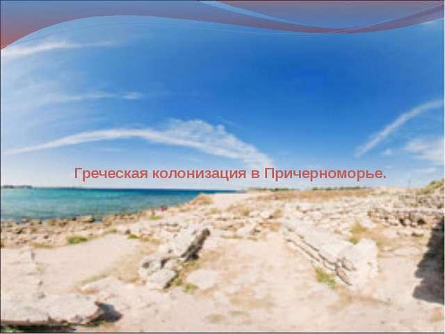 Греческая колонизация в Причерноморье.