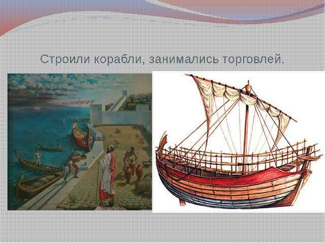 Строили корабли, занимались торговлей.