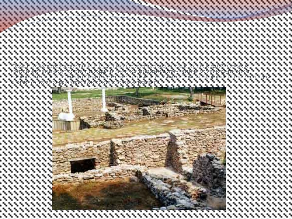 Гермон – Гермонасса (поселок Тамань). Существуют две версии основания города...
