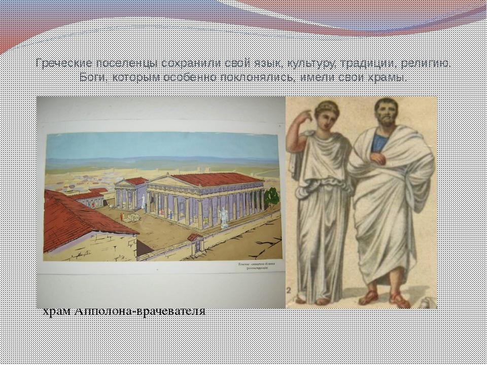 Греческие поселенцы сохранили свой язык, культуру, традиции, религию. Боги,...
