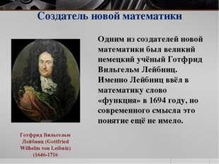 Создатель новой математики Одним из создателей новой математики был великий н
