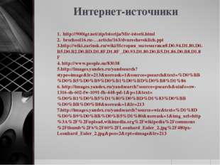 Интернет-источники 1. http://900igr.net/zip/istorija/Mir-istorii.html 2. brsc