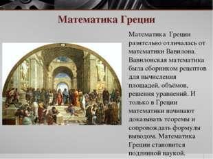 Математика Греции Математика Греции разительно отличалась от математики Вавил