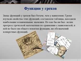 Функции у греков Запас функций у греков был богаче, чем у вавилонян. Греки из