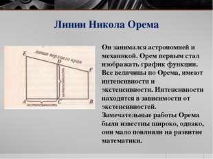 Линии Никола Орема Он занимался астрономией и механикой. Орем первым стал изо