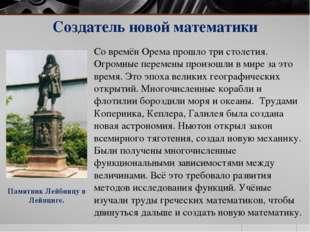 Создатель новой математики Со времён Орема прошло три столетия. Огромные пере