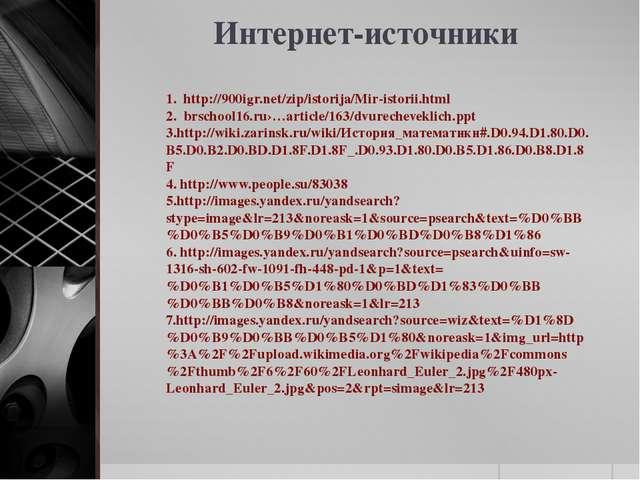 Интернет-источники 1. http://900igr.net/zip/istorija/Mir-istorii.html 2. brsc...