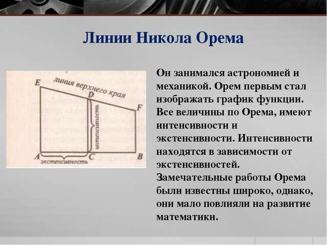 Линии Никола Орема Он занимался астрономией и механикой. Орем первым стал изо...