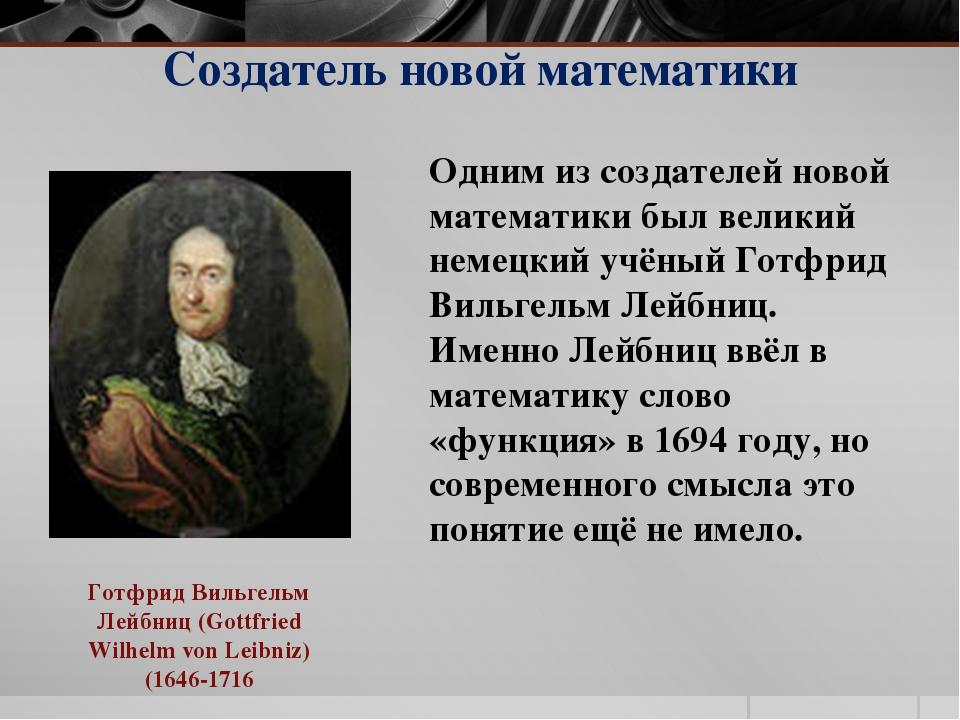 Создатель новой математики Одним из создателей новой математики был великий н...