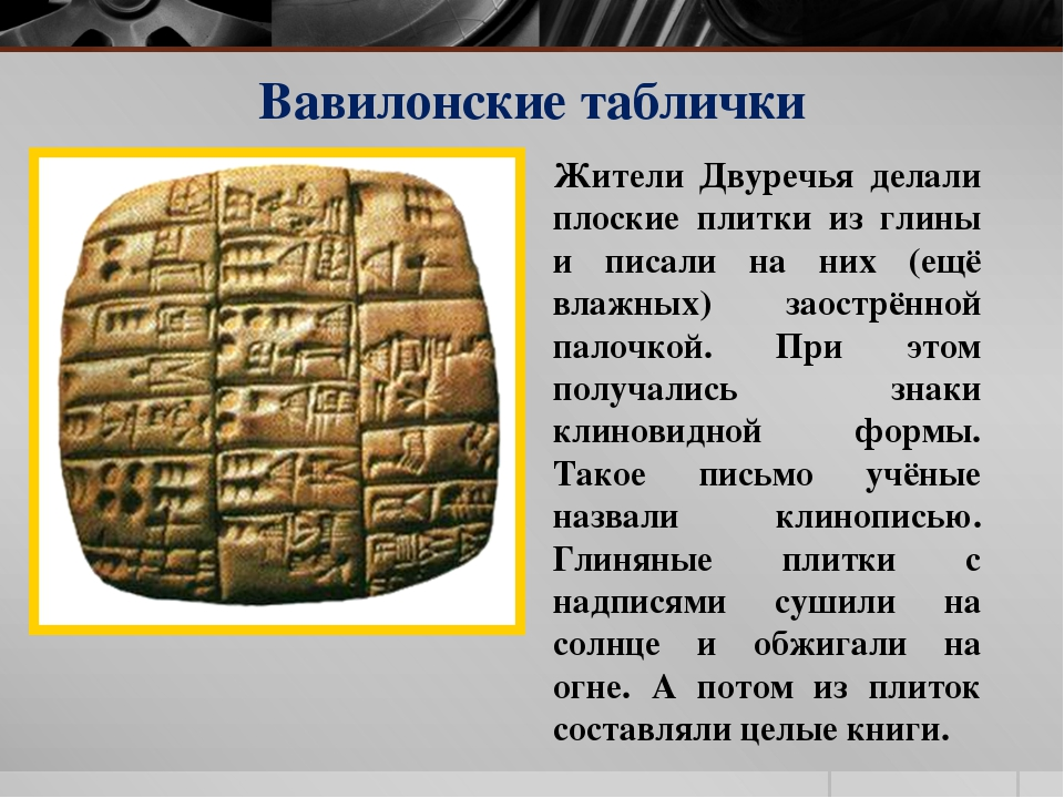 Вавилонские таблички Жители Двуречья делали плоские плитки из глины и писали...