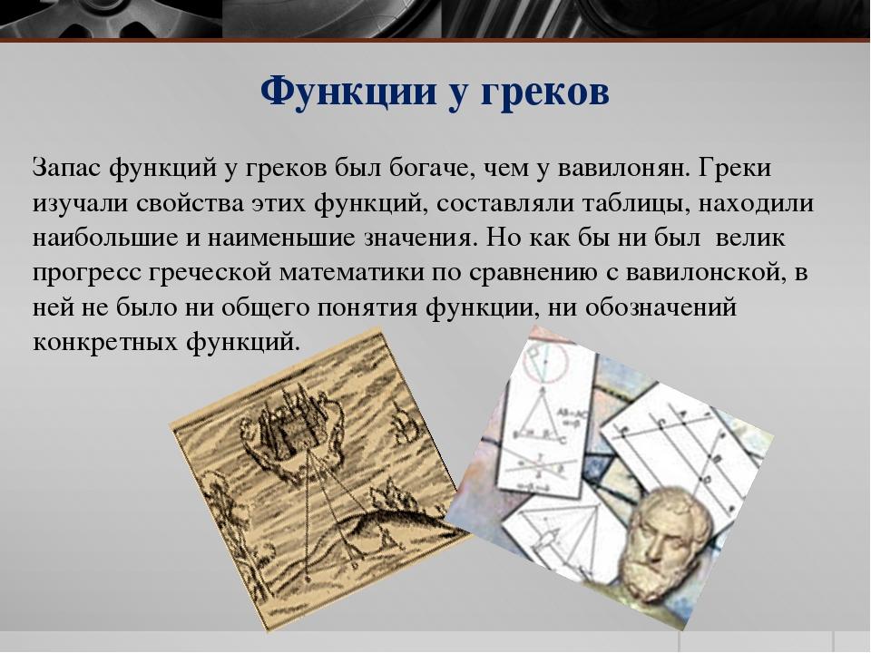 Функции у греков Запас функций у греков был богаче, чем у вавилонян. Греки из...