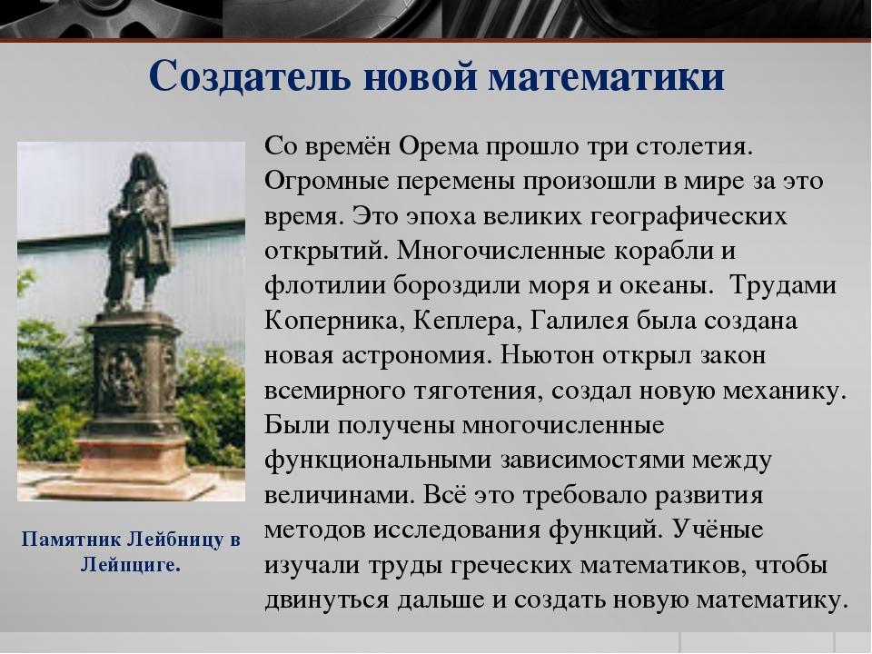Создатель новой математики Со времён Орема прошло три столетия. Огромные пере...